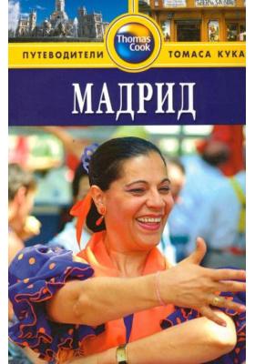 Мадрид = Madrid : Путеводитель. 2-е издание, переработанное и дополненное