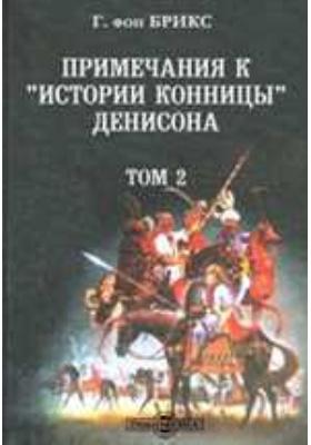 """Примечания Брикса к """"Истории конницы"""" Денисона. Т. 2"""
