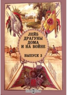 Лейб Драгуны дома и на войне: художественная литература. Выпуск 3