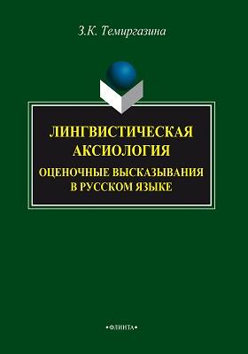 Лингвистическая аксиология : оценочные высказывания в русском языке: монография