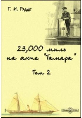 "23,000 миль на яхте ""Тамара"". Т. 2"