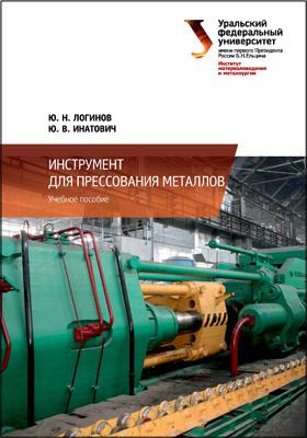 Инструмент для прессования металлов: учебное пособие