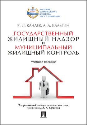 Государственный жилищный надзор и муниципальный жилищный контроль: учебное пособие