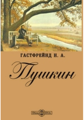 Пушкин : документы государственного и С.-Петербургского Главного архивов Министерства иностранных дел, относящиеся к службе его 1831-1837 гг