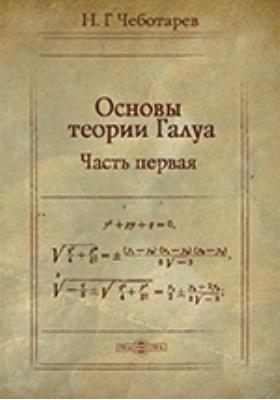 Основы теории Галуа, Ч. 1