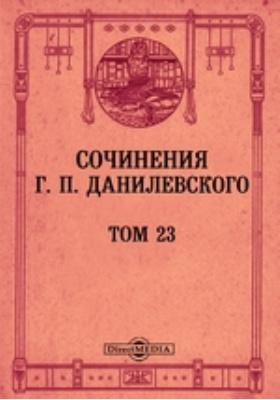 Сочинения Г. П. Данилевского. Т. 23
