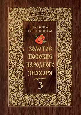 Золотое пособие народного знахаря. Кн. 3