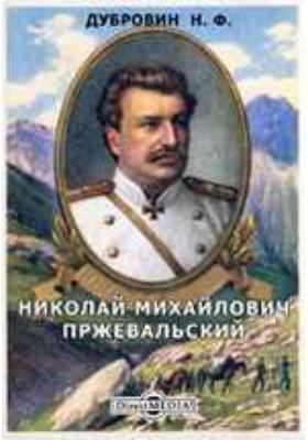 Николай Михайлович Пржевальский. Биографический очерк