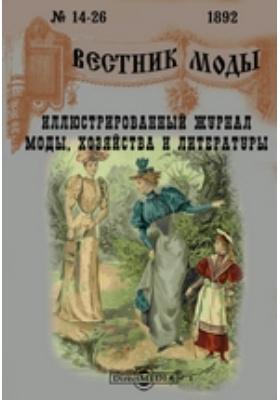 Вестник моды: журнал. 1892. № 14-26