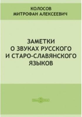 Заметки о звуках русского и старо-славянского языков