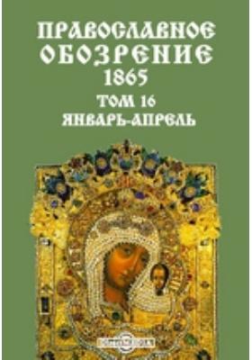 Православное обозрение: журнал. 1865. Т. 16, Январь-апрель
