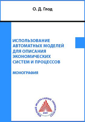 Использование автоматных моделей для описания экономических систем и процессов: монография