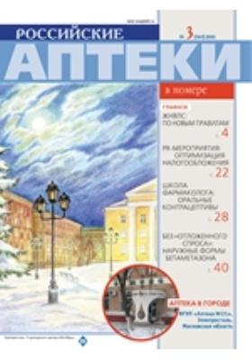Российские аптеки. 2010. № 3 (161)