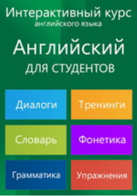 Английский для студентов