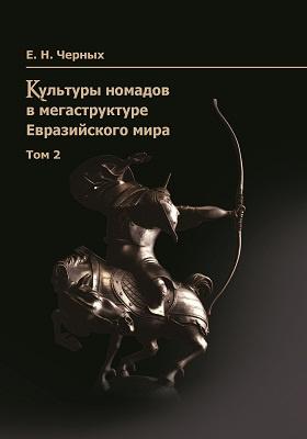 Культура номадов в мегаструктуре Евразийского мира. Т. 2