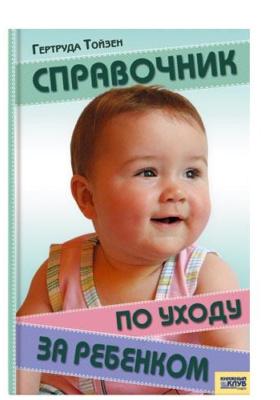 Справочник по уходу за ребенком = Das gro?e Babybuch. Schwangerschaft, Geburt, Erste Lebensjahre