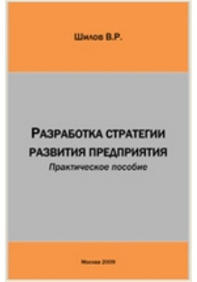 Разработка стратегии развития предприятия