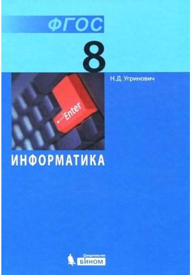 Информатика. 8 класс : Учебник. ФГОС. 2-е издание
