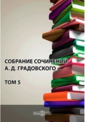 Собрание сочинений А. Д. Градовского. Т. 5