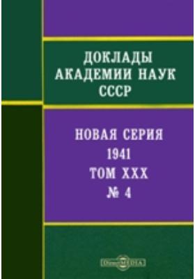 Доклады Академии наук СССР : Новая серия. Т. XXX, № 4. 1941 г