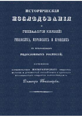 Исторические исследования о генеалогии князей: рязанских, муромских и пронских с приложением родословных росписей