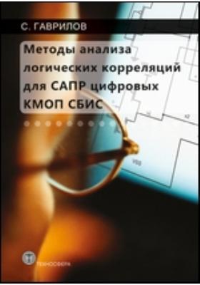 Методы анализа логических корреляций для САПР цифровых КМОП СБИС: учебное пособие