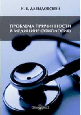 Проблема причинности в медицине (этиология)