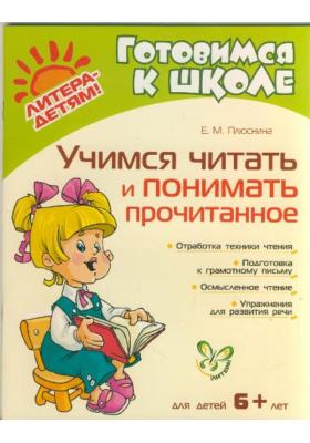 Учимся читать и понимать прочитанное : Для детей 6+ лет
