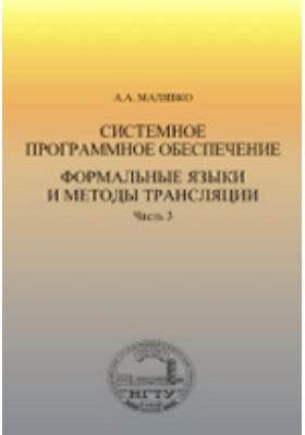 Системное программное обеспечение. Формальные языки и методы трансляции. Учебное пособие. В 3 чч, Ч. 3