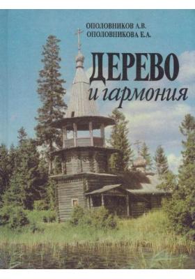Дерево и гармония. Образы деревянного зодчества России : Книга для юношества