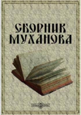 Сборник Муханова