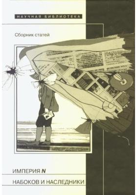 Империя N. Набоков и наследники : Сборник статей