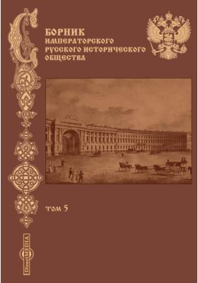 Сборник Императорского Русского исторического общества: журнал. 1870. Т. 5