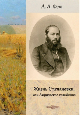 Жизнь Степановки, или Лирическое хозяйство