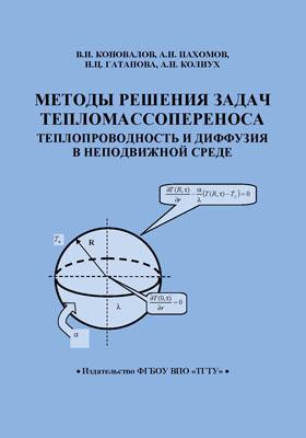 Методы решения задач тепломассопереноса : Теплопроводность и диффузия в неподвижной среде: учебное пособие