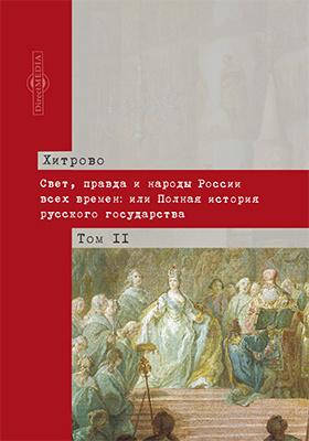 Свет, правда и народы России всех времен, или Полная история русского государства : в 2 т. Т. 2