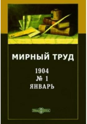 Мирный труд: журнал. 1904. № 1, Январь
