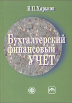 Бухгалтерский финансовый учет: учебно-методическое пособие