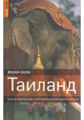Тайланд = The Rough Guide to Thailand