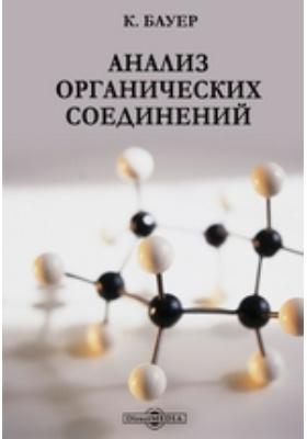 Анализ органических соединений