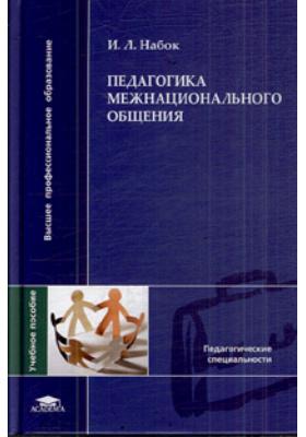 Педагогика межнационального общения : Учебное пособие для студентов высших учебных заведений