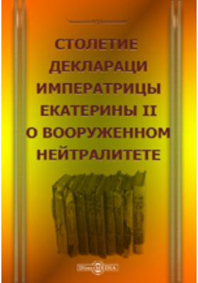 Столетие декларации императрицы Екатерины II о вооруженном нейтралитете