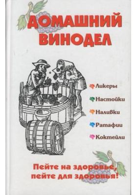 Домашний винодел : 3-е издание