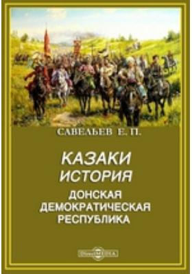 История казачества: монография, Ч. 3. Дон служит русским царям