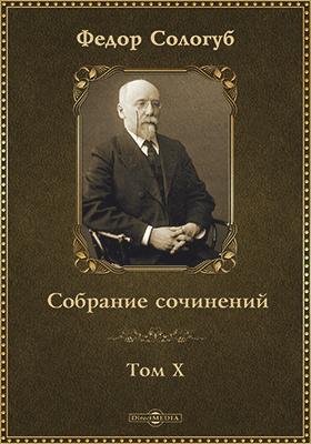 Собрание сочинений: художественная литература. Т. X