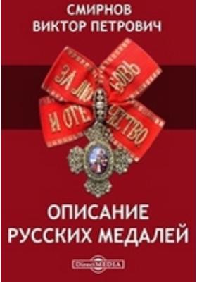 Описание русских медалей