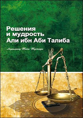 Решения и мудрость Али ибн Аби Талиба: научно-популярное издание