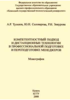 Компетентностный подход и дистанционные технологии в профессиональной подготовке и переподготовке менеджеров: монография