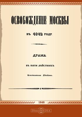 Освобождение Москвы в 1612 году: монография