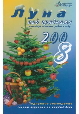 Луна над грядками. 2008 год : Календарь сезонных работ в саду